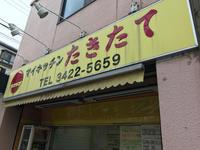デカ盛り唐揚げ弁当  第17弾 - 麹町行政法務事務所
