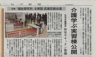 武庫総合高校「福祉探求科」(新設)見学 - 社会福祉法人 平成会