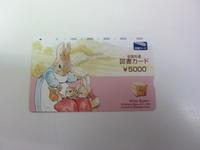 香川県で図書カードの買取なら大吉高松店 - 大吉高松店-店長ブログ