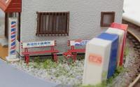 レイアウトに挑戦!(ホ)~ 22.床屋さんの隣 - 【趣味なんだってば】 鉄道模型とジオラマの製作日記