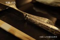 祇園呂色 - 四季流天