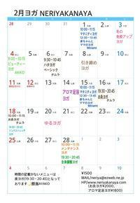 2月のヨガスケジュール - ネリヤカナヤのいろいろブログ www.neriyakanaya.com