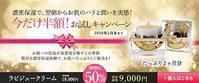 【明日までお得!】叶恭子さん愛用の美容クリーム「ラビジュークリーム」が半額キャンペーン - D.if story