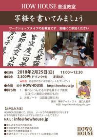 2月25日(日)『写経を書いてみましょう』を開催します - 筆耕アーティスト 道口久美子 BLOG
