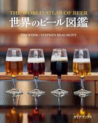 【3/4(日)世界のビール図鑑 発売記念イベント開催】 - AMBER'S LIFE 琥珀色の生活 仙台国分町で、ドイツビールやベルギービールを飲むならアンバーロンド