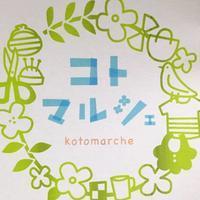 7/21(日)コトマルシェ出店 - aloha healing Makanoe