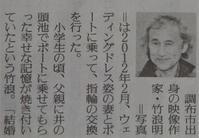 1月29日(月)読売新聞朝刊29面「東京の記憶」 - La Dolce Vita 1/2