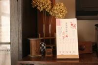 2月4日 立春 ~七十二候のはじまり・初候~ - キラキラのある日々