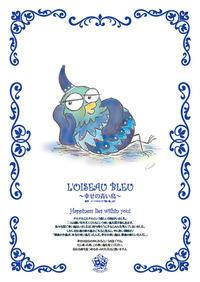 限定青い鳥のイメージイラスト。 - 職人的雑貨研究所
