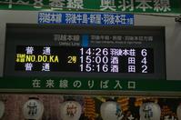 (上り)羽越本線NO.DO.KA - Joh3の気まぐれ鉄道日記