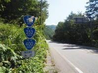 2017.09.25 酷道352-8 南会津~湯西川 - ジムニーとハイゼット(ピカソ、カプチーノ、A4とスカルペル)で旅に出よう