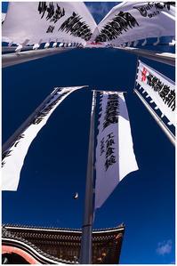 幟Ⅱ - 休日PHOTOブログ