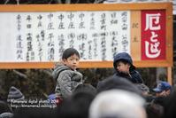 安生山 西の院 初不動大祭「厄とばし」-2 - 気ままな Digital PhotoⅡ