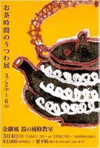 小川洋子『 お茶時間のうつわ展2018 』開催します♪ - 陶千房ノート