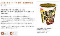 ACECOOK 飲み干す一杯 徳島 濃厚豚骨醤油ラーメン - 19年、蒲郡でホームページ制作しております!