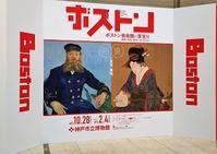 ボストン美術館の至宝展:神戸市立博物館 - お休みの日は~お散歩行こう