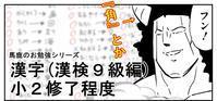 【漫画で雑記】小学2年生の漢字を勉強する男(漢検9級) - BOB EXPO
