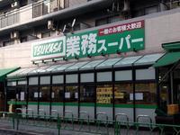 新装オープン@中野店 - ゲストハウス東京