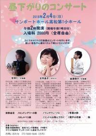 昼下がりのコンサート - 高松カルチャーセンターからのお知らせ