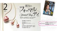2月2日 金曜日 午後1時より ショップチャンネル 淑女のフォーマルデイに出演!! - 坂本これくしょん 公式ブログ | SAKAMOTO COLLECTION BLOG