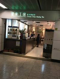 2018年香港 健康工房 - 来客手帖~ときどき薬膳