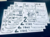 シルベストイベント情報2月号!! - きりのロードバイク日記