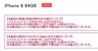 ドコモ2月1日からiPhone8/8Plusに新割引追加で値下げ・下取りを一斉減額 - 白ロム転売法