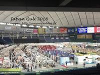 【第17回東京国際キルトフェスティバル】素晴らしい手仕事と手作りの刺激♪ - neige+ 手作りのある暮らし