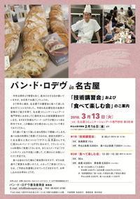 パン・ド・ロデヴ技術講習会と食べる会in名古屋のお知らせ - パン・ド・ロデヴ普及委員会