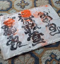 京都東寺の午玉宝印/如月2月・2018幾一里カレンダーより - 京都の骨董&ギャラリー「幾一里のブログ」