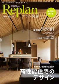 "【""Replan関西"" 2.13いよいよ創刊!】 - 性能とデザイン いい家大研究"