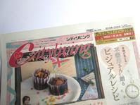 「シティリビング 福岡版」に掲載していただきました - イギリスの食、イギリスの料理&菓子