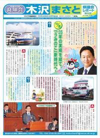 県議会レポート第44号&県政NOW - 滋賀県議会議員 近江の人 木沢まさと  のブログ