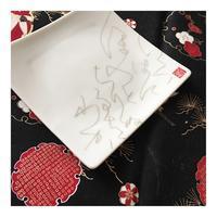 白磁のお皿に「いろはにほへと」と書いてみました♫ - 書家KORINの墨遊びな日々ー書いたり描いたり