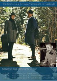 ◆4/15Dai Komatsu & Tetsuya YamamotoアイリッシュLIVE - なまらや的日々