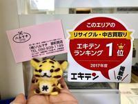 おかげさまでエキテンランキング一位!福岡の質屋ハルマチ原町質店 - 福岡の質屋ハルマチ原町質店 店舗ブログ