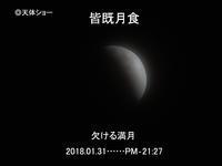 天体ショー -  ★ 野草デジカメ日記★