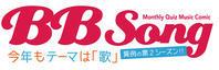 BB Song 11月の問題 - BLACK BEANS Blog | 黒豆日記