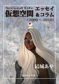 電子書籍■仮想空間Second Life エッセイ&コラム(2009~2010) - 仮想世界の多重人格 Multiple personality of virtual world