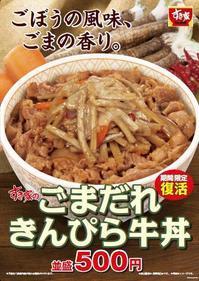 【告知】2/7~すき家  ごまだれきんぴら牛丼 ミニ 440円から【期間限定】 - 食欲記