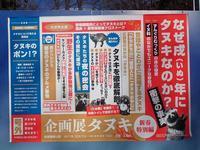 お正月の多摩動物公園:企画展タヌキ~あなたはだあれ? - 続々・動物園ありマス。