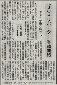 JCPサポーターの登録はじまる - ながいきむら議員のつぶやき(日本共産党長生村議員団ブログ)