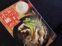 一人鍋 - bluecheese in Hakuba & NZ:白馬とNZでの暮らし