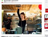 Drink Planet にて、フランス産カクテルのル・サンディカ取材担当しました。 - keiko's paris journal <パリ通信 - KSL>