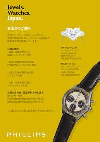 PHILLIPS査定会 in Japan - 5W - www.fivew.jp