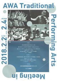 2018年2月2~4日徳島公演 - 藤川いずみのKOTOトコトコ演奏旅行記