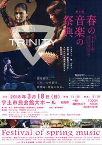 2018年3月18日TRINITY宇土市民会館 - 藤川いずみのKOTOトコトコ演奏旅行記