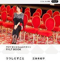 大人のウェブマガジンFILT「うつしだすこと」No.18最新号です。 - yukikomishimafilm