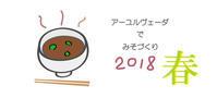 【満席キャンセル待ち】アーユルヴェーダでみそづくり2018春・3/21開催します! - ココロとカラダは大事な相方 アーユルヴェーダ案内人・くれはるのブログ