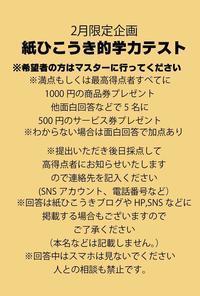 えこひいき - 紙ひこうき 日和(和風洋食屋紙ひこうき)